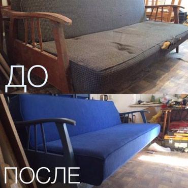 Перетяжка и ремонт мебели! в Лебединовка