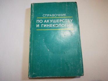 Книга, СПРАВОЧНИК ПО АКУШЕРСТВУ И ГИНЕКОЛОГИИ в Бишкек
