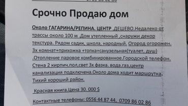 ПРОДАЮ ДОМ. ДОМ ОКОЛО ГАГАРИНА /РЕПИНА. 80 МЕТР ОТ ГАГАРИНА. РЯДОМ  НА в Бишкек