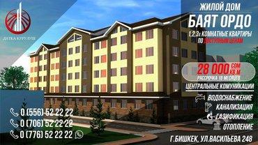 """Строительная Компания """"Датка- Курулуш"""" продают квартиры в строящемся ж"""