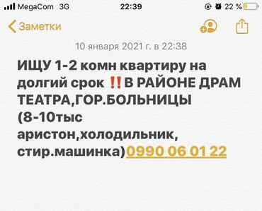 Визион групп ош - Кыргызстан: Сниму квартиру на длительный срок !