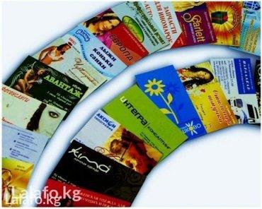 Визитки, листовки, брошюры, этикетки, буклеты, бланки и в Бишкеке - фото 2