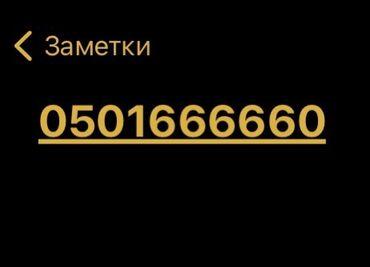 W/a платина номер по очень выгодной цене)