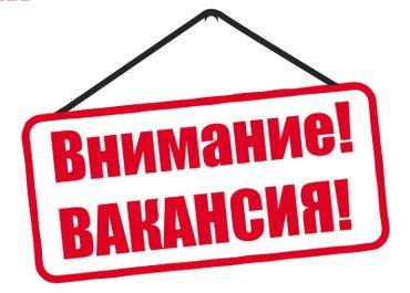 В наш интернет магазин требуется сотрудник в Бишкек