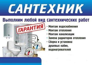Сантехника жумуштарын баардык турун сапаттуу жасайбыз! Все виды Сантех в Бишкек