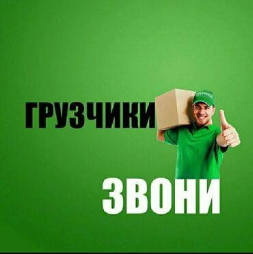 вещи разное в Кыргызстан: Грузчик: грузчики грузоперевозки подъем строй материалыподьем мебели