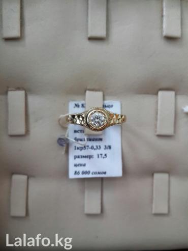 Кольцо 750пробы с бриллиантом 0. 33карат в Бишкек