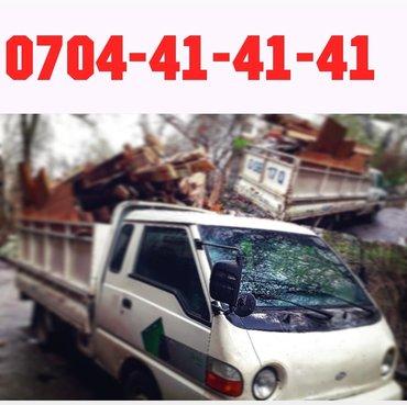 Портер такси 400 ч/с, грузчики 250 ч/с, мусор 1000 сом в Кок-Ой