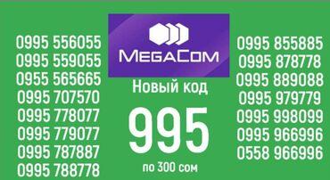 карты памяти v10 для навигатора в Кыргызстан: Новый год и новый код от Мегакома  0995.  0995556055 0995565665 0995