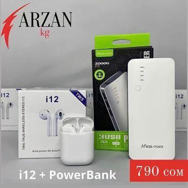 Беспроводной наушники i12 TWS+Повербанк=790 сом