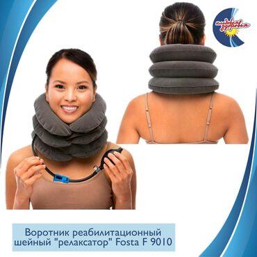 ортопедические подушки для шеи в Кыргызстан: Чувствуете боль и напряжение в области шеи?Вытягивающая ортопедическая