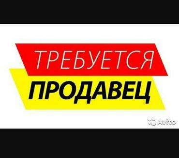 В бутик life требуются продавцы консультанты) можно без опыта сами обу в Бишкек