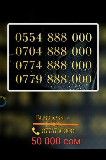 888-000   Vip номера! О! Мегаком! Билайн! 4 номера. в Бишкек