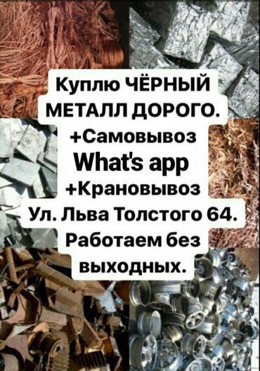Куплю черный металл самовывоз скупка метал в Бишкек