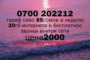билайн тариф можно все в Кыргызстан: Продам номера очень хорошим тарифом
