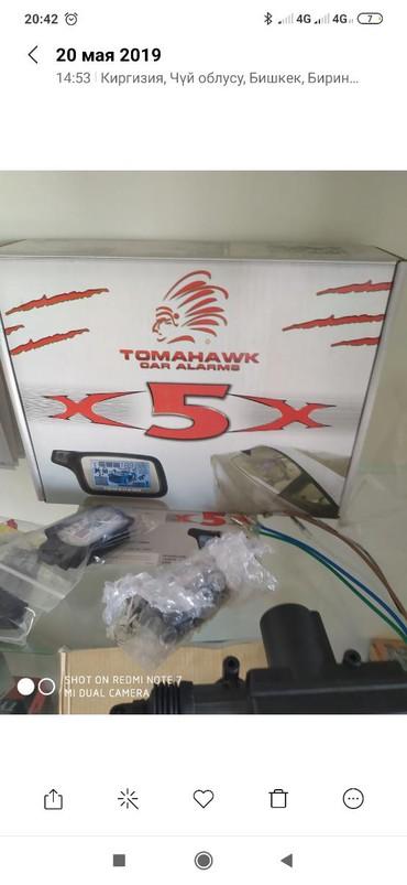 сигнализация старлайн а9 в Кыргызстан: Kontora.kg Авто сигнализация х5