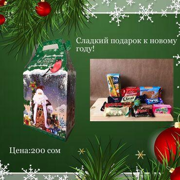 Новогодние подарки от 200 сом