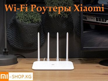 4х АНТЕННЫЕ Xiaomi Wi-Fi роутеры в наличии!!! Мы рады представить