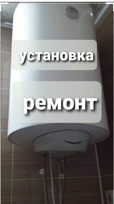 тэн для водонагревателя аристон в Кыргызстан: Ремонт | Бойлеры, водонагреватели, аристоны