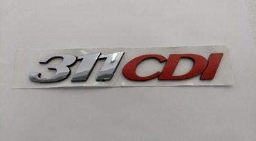 Эмблема 311 на решетку радиатоа на Спринтер Мерседес Бенц в Бишкек