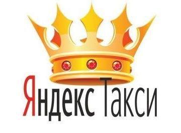 Требуются водители Яндекс.ТаксиСвободный график работыБесплатная