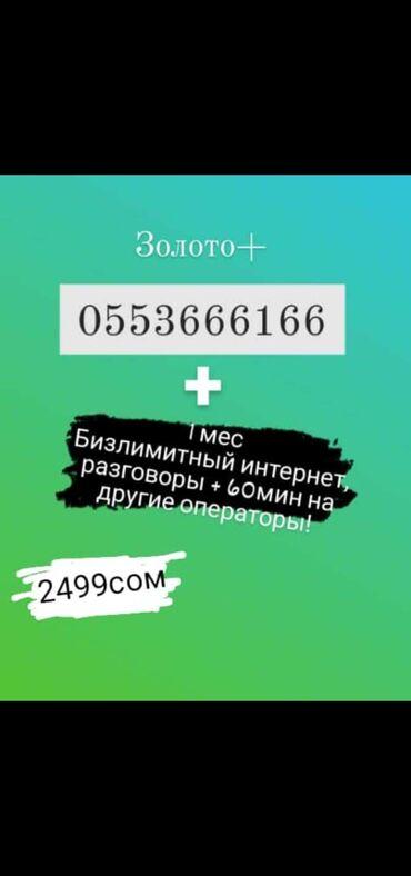 Мобильные телефоны и аксессуары - Кыргызстан: Мегаком золото+ номер с безлимитным интернетом и связю на другие опера