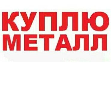 Продать металл подать объявление доска бесплатных объявлений с доставкой