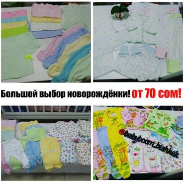 Детская одежда. Ползунки, распашонки, в Бишкек
