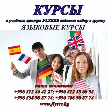 Ведется набор на языковые курсы. в Бишкек