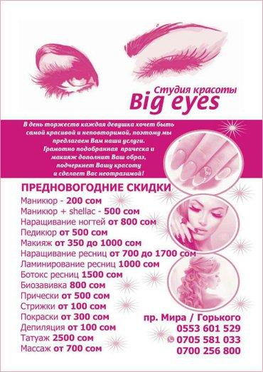 НОВОГОДНИИ акции!!! Запись заранее 0553 601529 Админ. в Бишкек