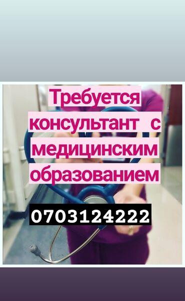 Медицина, фармацевтика - Бишкек: Медсестра. 5/2