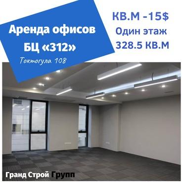 аренда офисных помещений без комиссии в Кыргызстан: Сдается.  Дорогие друзья, представляем вашему вниманию БЦ 312 В цент