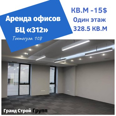 Помещение / Офис / Бизнес центр / Аренда в Бишкек