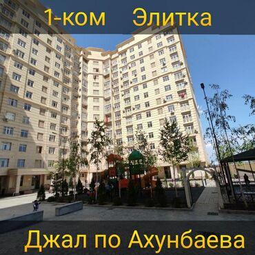 Продается квартира:Элитка, Джал, 1 комната, 50 кв. м