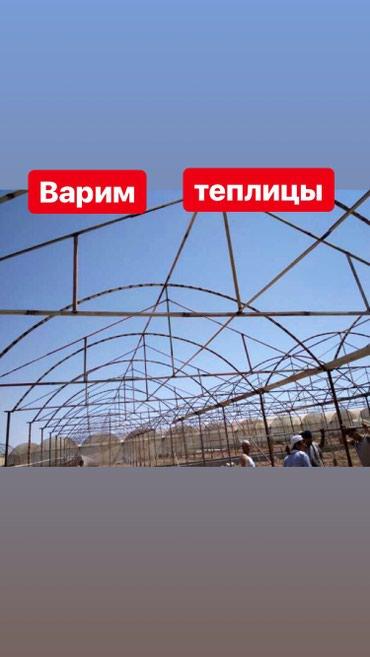 Варим ТЕПЛИЦЫ в Бишкек