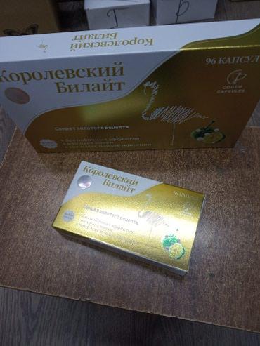 КОРОЛЕВСКИЙ БИЛАЙТ НОВИНКА в Бишкек