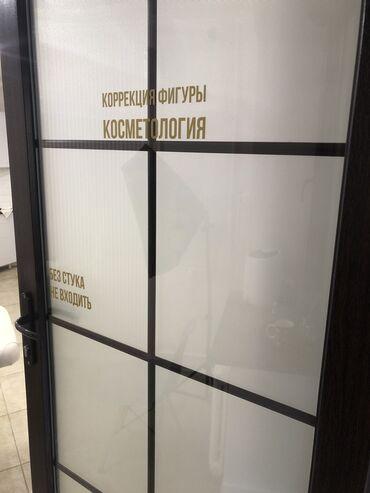 курсы массажа бишкек in Кыргызстан   МАССАЖ: В активно развивающийся центр косметологии требуется специалист по ко