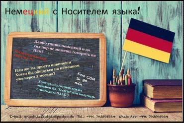 Немецкий с носителем! в Бишкек