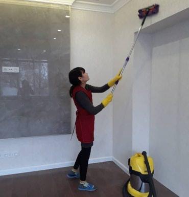 Уборка, Клининговые услуги.Мойка в Бишкек