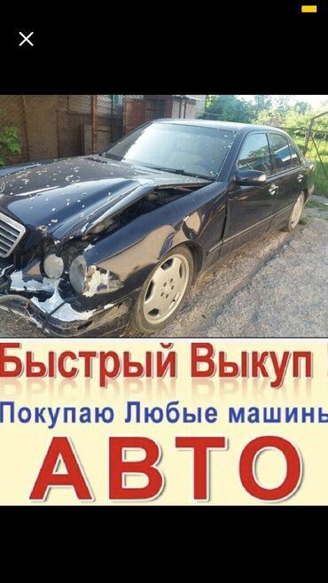 купить запчасти на мерседес 124 в Кыргызстан: Куплю мерс 124 аварийный