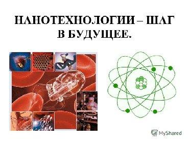 глобал шина в Кыргызстан: Требуется Методист - Консультант по нанотехнологии в Международный