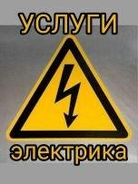 работа кровельщик в Кыргызстан: Электрика. Все виды электромонтажных работ