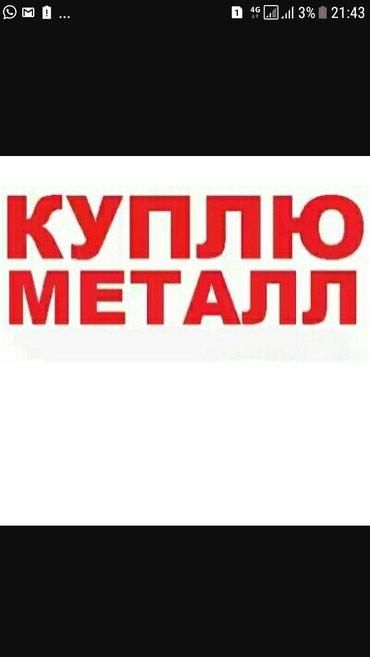 Прием черного металла в Бишкек - фото 2