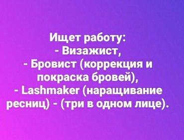 Ищет работу: -Визажист, -Бровист (коррекция и покраска бровей), -Lashm в Бишкек