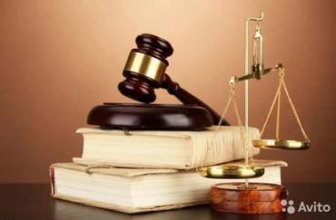 Юридическая консультация населению - Кыргызстан: Частный адвокат:-Юридические услуги и консультации по гражданским и