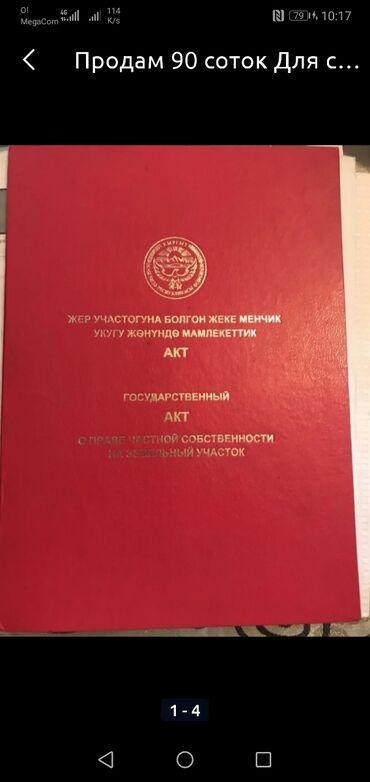 Недвижимость - Семеновка: 10000 соток, Для сельского хозяйства, Собственник, Красная книга