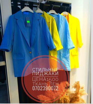 Стильные пиджаки Ткань Лен Размер стандартный Подходит до 48