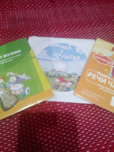 POKLON CD uz kupljenu knjigu koju imam na svom profilu  - Novi Pazar
