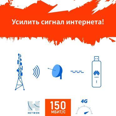 роутер для провайдера в Кыргызстан: Новая версия huawei e3372h-320это уникальная возможность подключиться