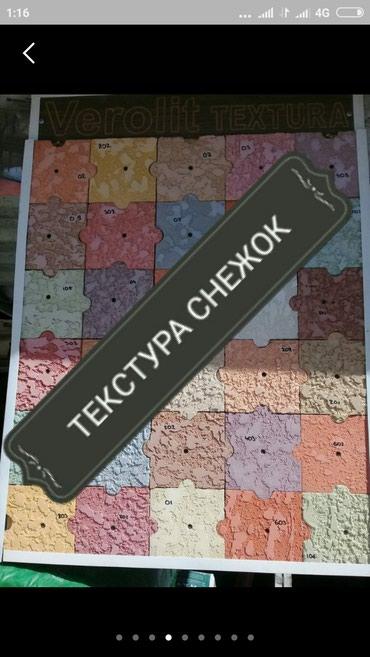 Мастера города Бишкек. Текстуру + Утипления Качество % в Бишкек